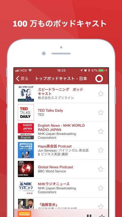 myTuner Radio ラジオ日本 FM / AMのスクリーンショット4
