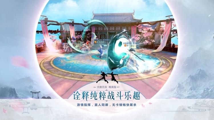 大唐无双唯美版—网易新国风群战手游 screenshot-3
