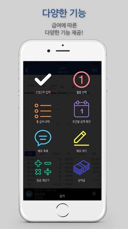 PayManager Pro - 급여계산기 screenshot-3