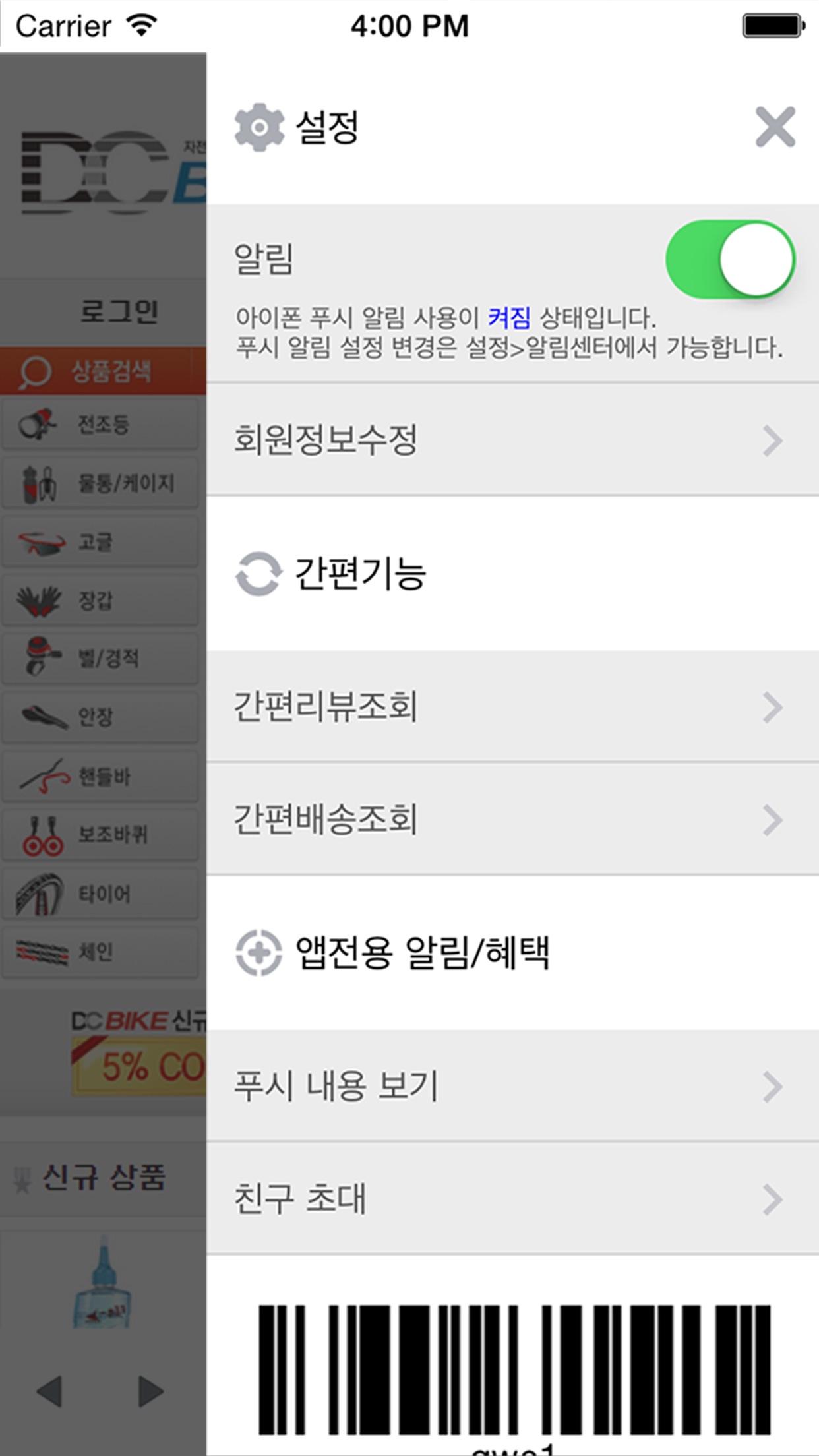 디씨바이크 - DCBIKE Screenshot