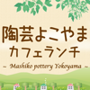SHINYA YOKOYAMA - 益子焼・陶芸体験「よこやまカフェランチ」  artwork