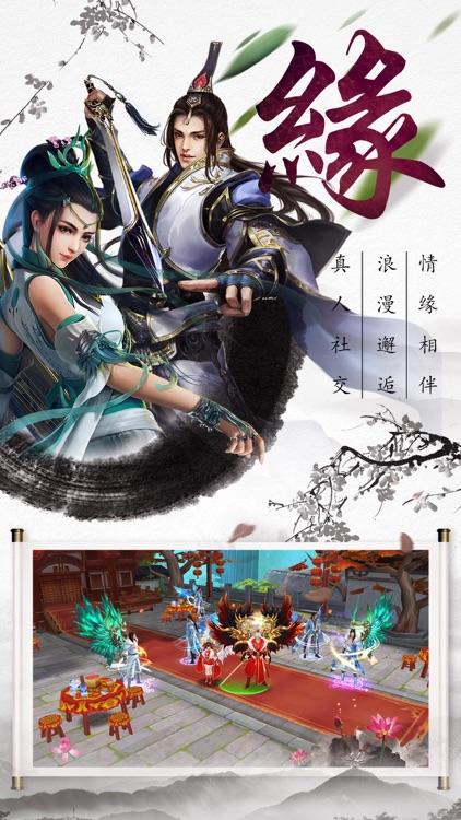 风云剑 screenshot-4
