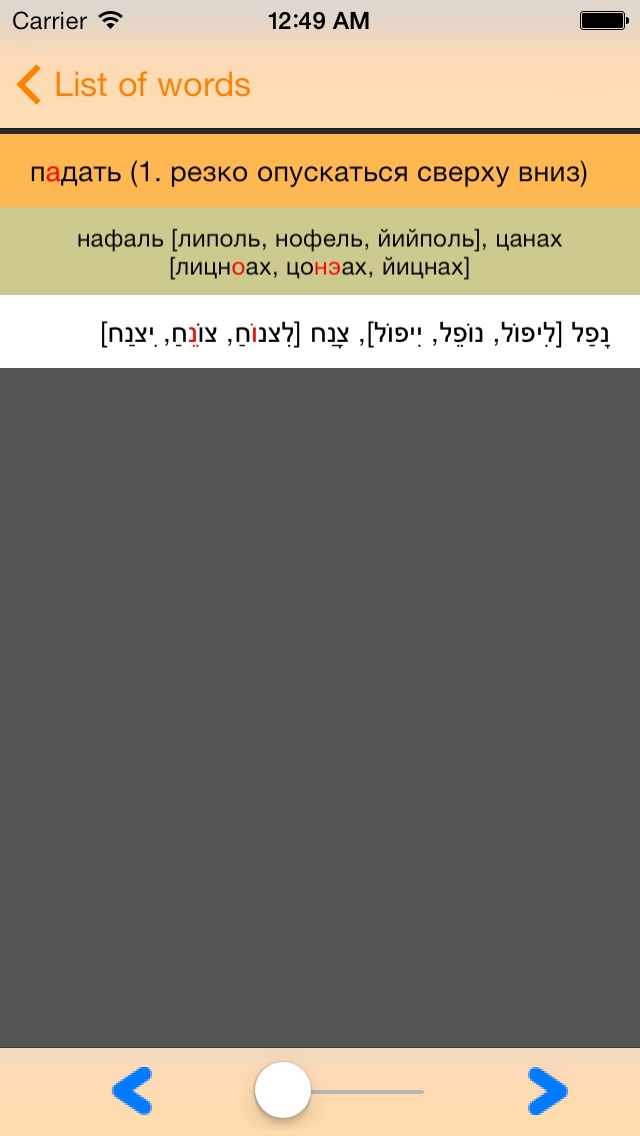 IRIS - mobile hebrew russian hebrew dictionary Screenshot 5