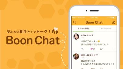 ひまトークちゃっとアプリ - BoonChat ブンチャのスクリーンショット1