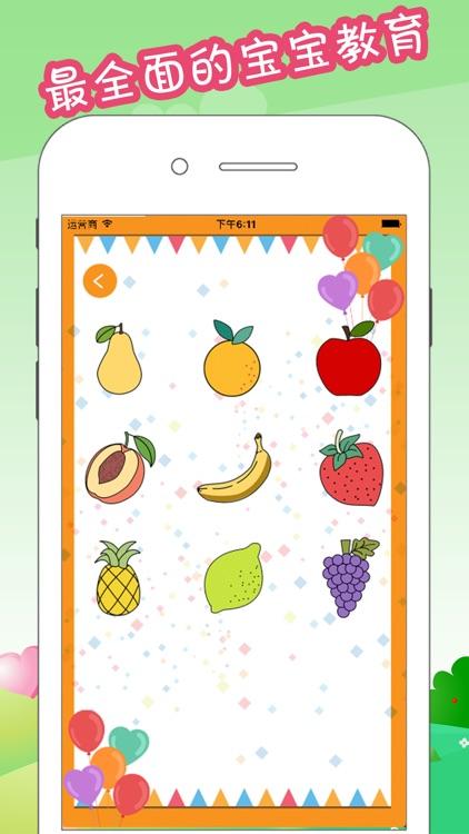 儿童识字-学汉字|认字识词学习大全 screenshot-3