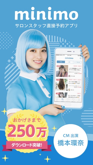 minimo(ミニモ)/サロン予約のスクリーンショット1