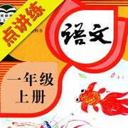小学语文点讲练 部编本人教最新版 一年级上册