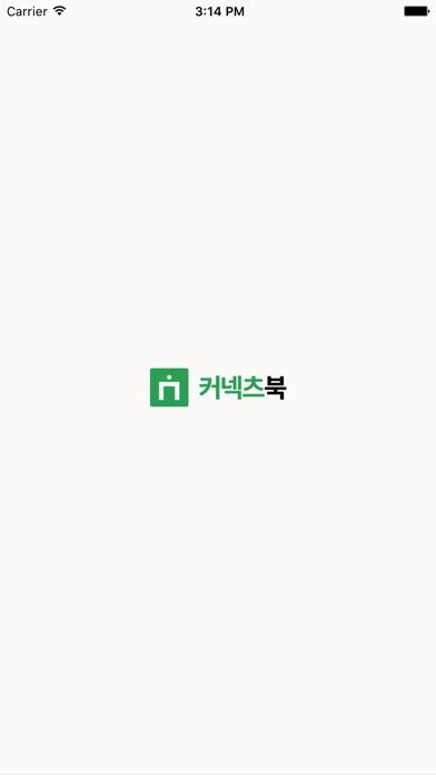 유니타스 리브로의 새 이름 - 커넥츠 북 for Windows