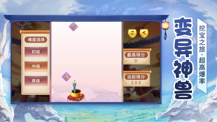 西游单机版:官方手游! screenshot-3
