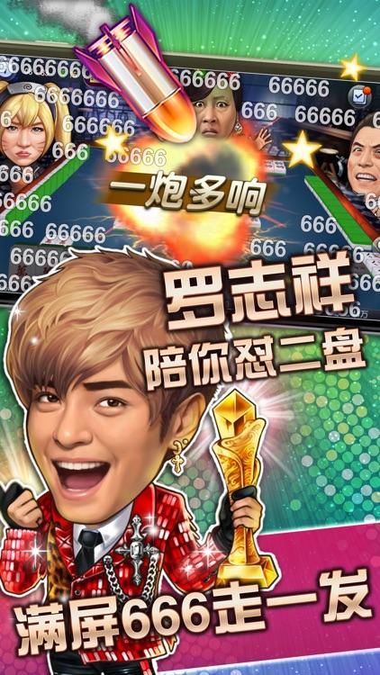 明星3缺1(麻将+捕鱼等娱乐场全集) screenshot-4