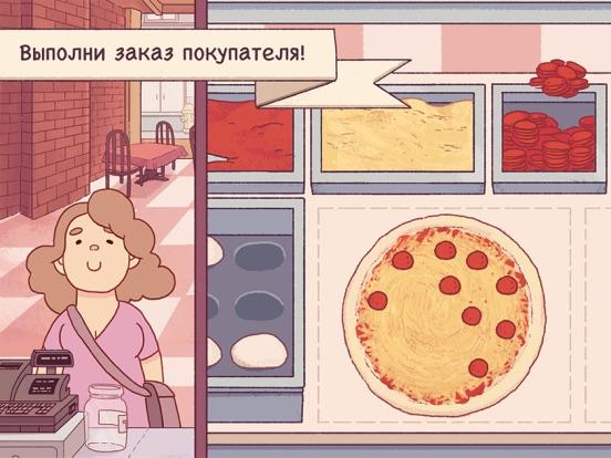 Хорошая пицца, Отличная пицца на iPad