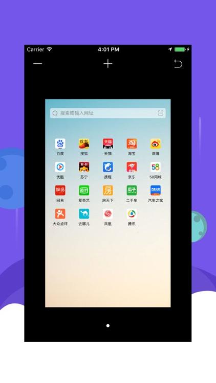王者浏览器-好用的手机浏览器 screenshot-3