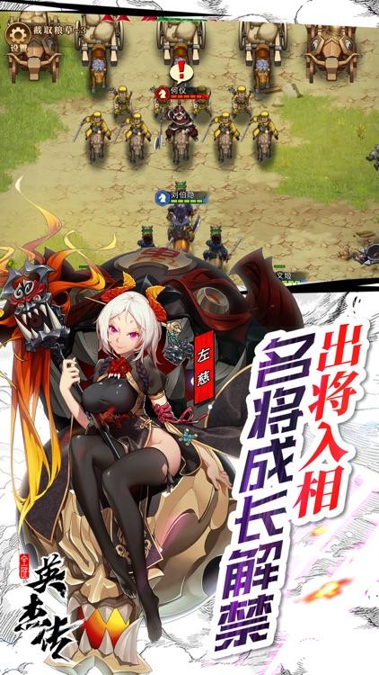 全民英杰传 screenshot-4