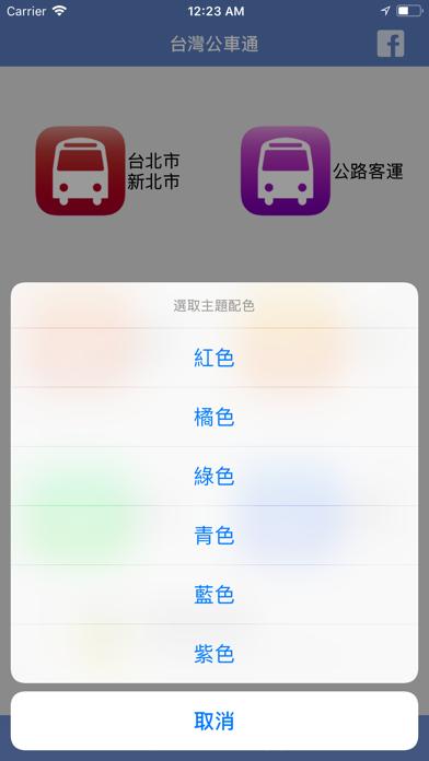 台灣公車通 (台北/桃園/台中/台南/高雄/國道客運)のおすすめ画像10