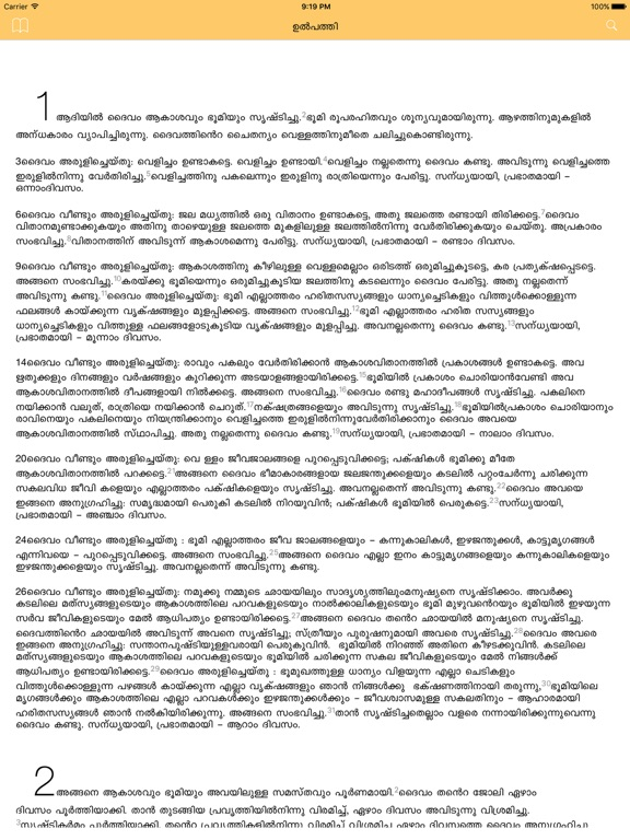 POC Bible (Malayalam) - AppRecs