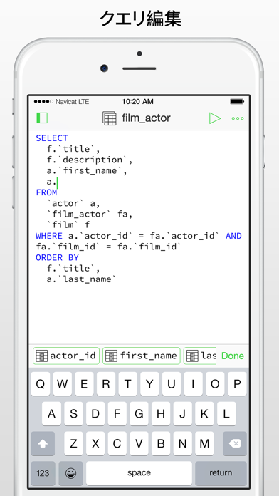Navicat for MySQLのスクリーンショット3