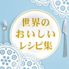 クックチャンネル 〜世界の美味しいレシピ集〜 - iPhoneアプリ