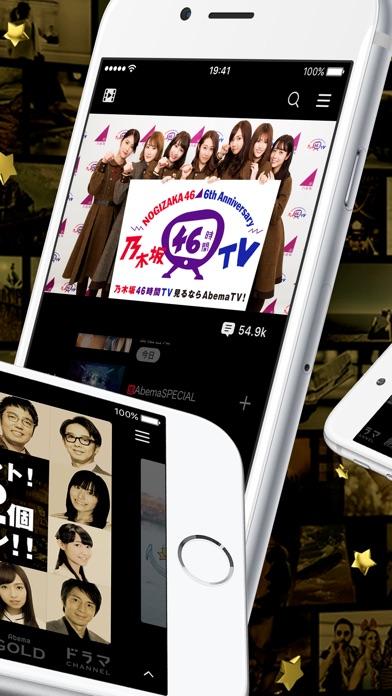 AbemaTV screenshot1