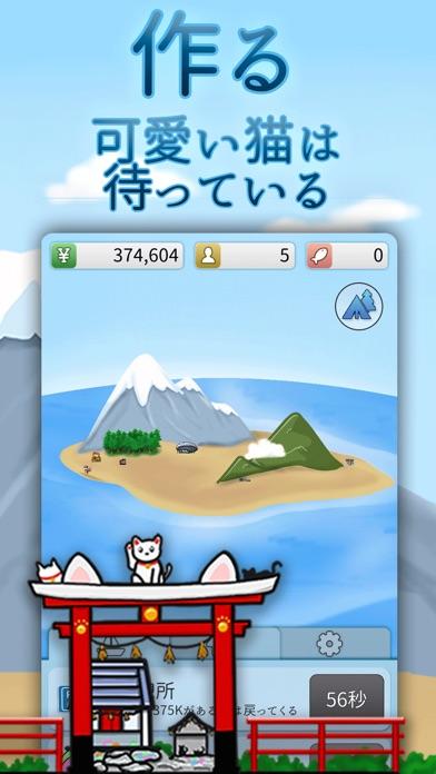 猫島: 猫楽園紹介画像3