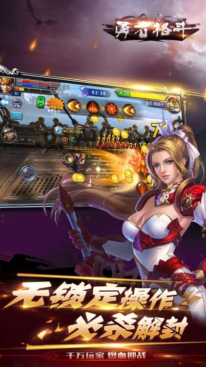 勇者格斗-热门动作格斗手游 screenshot-4