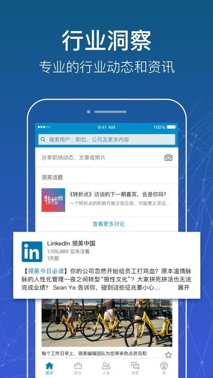 LinkedIn领英-全球社交招聘平台 screenshot-4