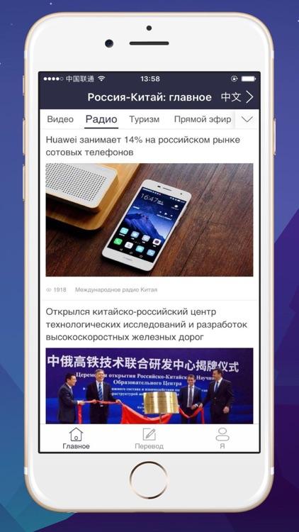中俄头条 screenshot-2