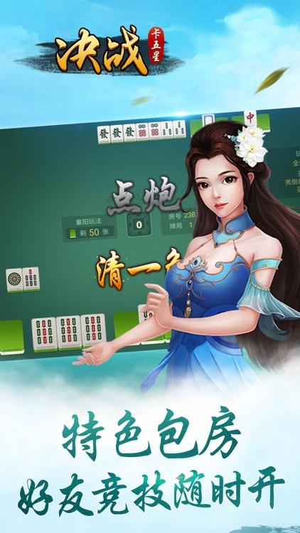 决战卡五星 -湖北最受欢迎的好友约战麻将 screenshot-3