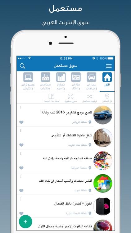 مستعمل screenshot-0