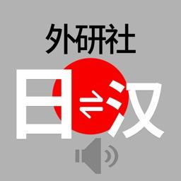 外研社现代日汉汉日词典