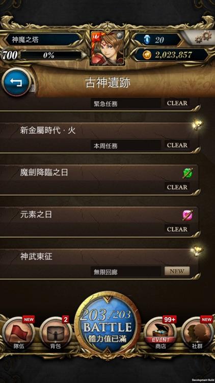 神魔之塔 screenshot-4