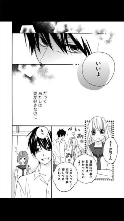 偽コイ同盟。(漫画) screenshot-3