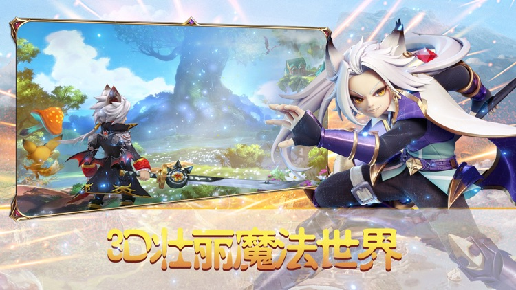 剑与恶龙-Q萌画风魔幻手游