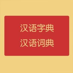 汉语字典和汉语词典