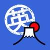 英しゃべ - 日本人全員英語しゃべれる化計画 - iPhoneアプリ