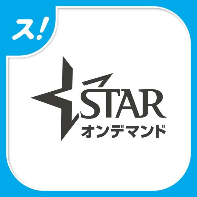 スターチャンネル オンデマンド for スカパー!              17+