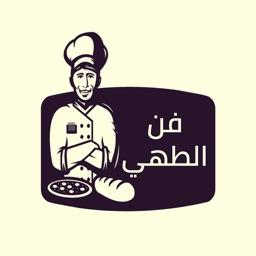 فن الطهي - بدون إنترنت