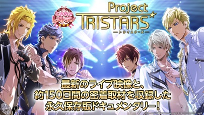 ときめきレストラン Project TRI... screenshot1