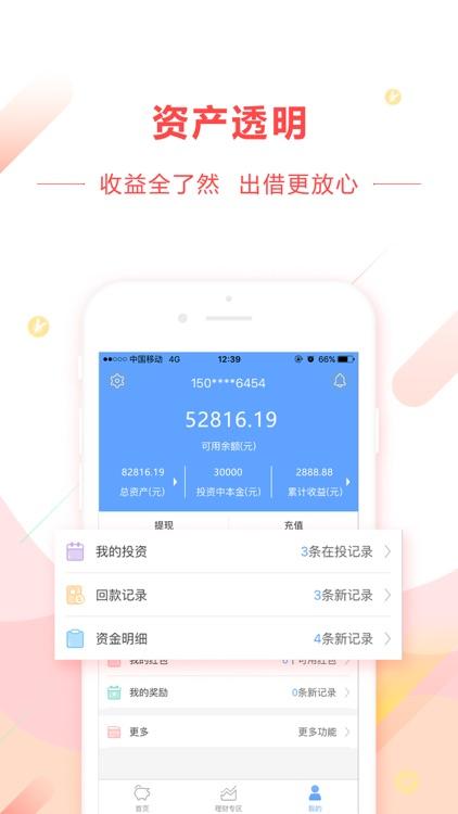鲸亿金服旗舰版-高收益投资理财平台 screenshot-4