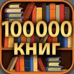 100000 книг - лучшие книги
