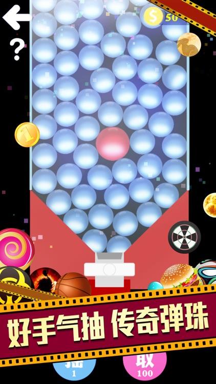 BB弹 -全民街机打砖块 screenshot-3