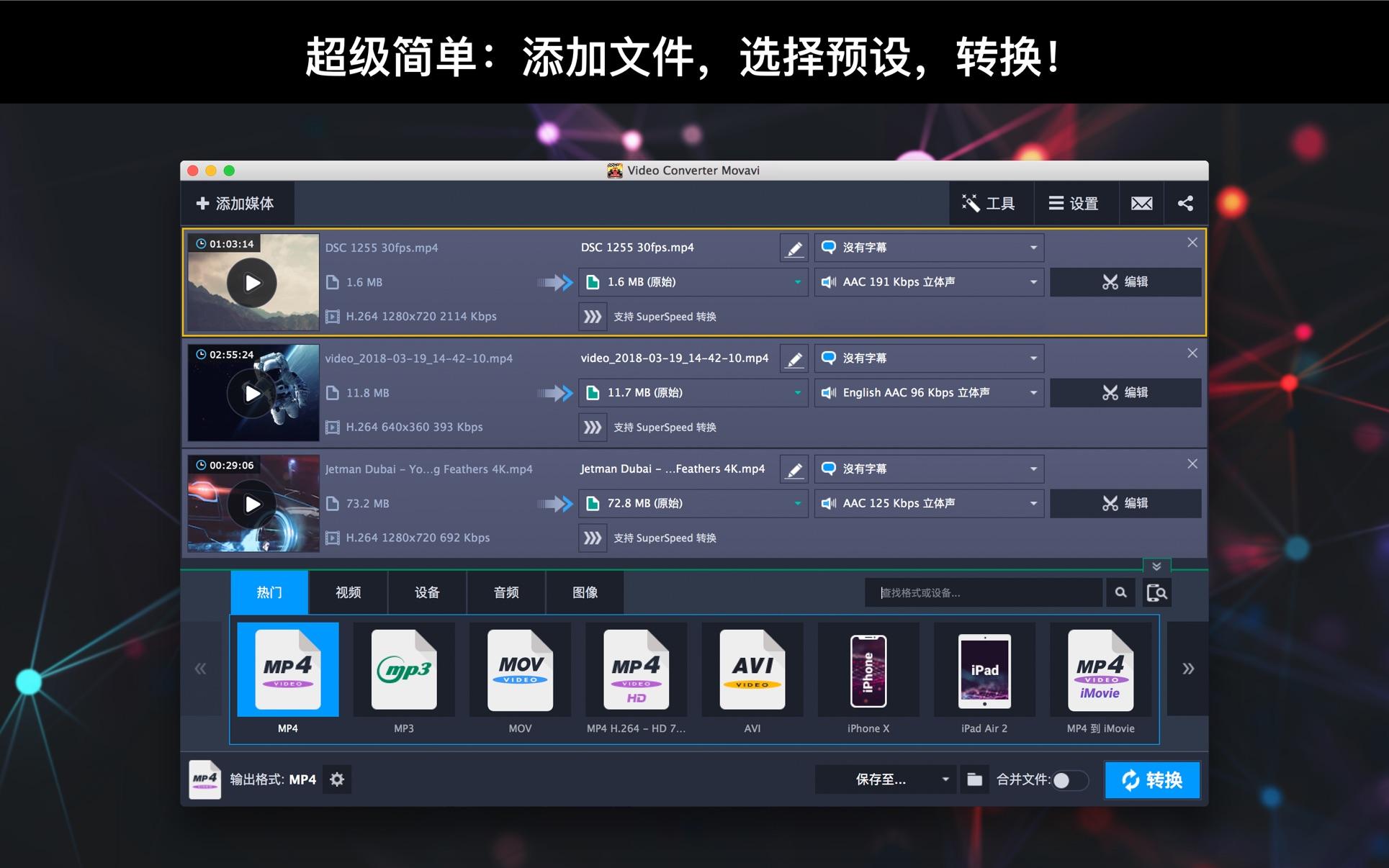 Movavi Video Converter 20 Premium Mac 破解版 视频与音频文件转换器-麦氪派