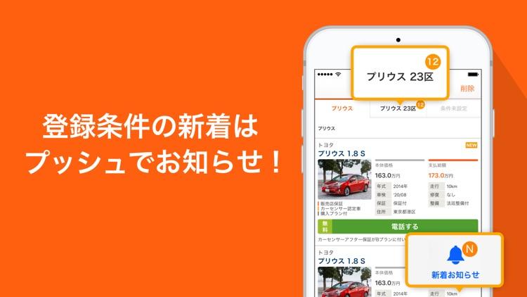 中古車情報カーセンサー screenshot-4