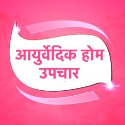 Ayurvedic Gharelu Upchar Hindi