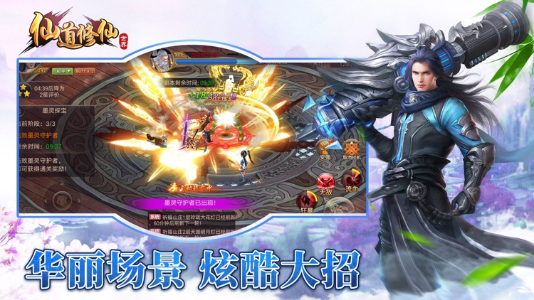 仙道修仙世界-热血武侠江湖修仙手游 screenshot-1