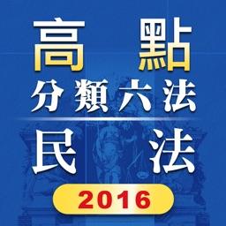 高點分類六法民法及其相關法規2016年版本HD