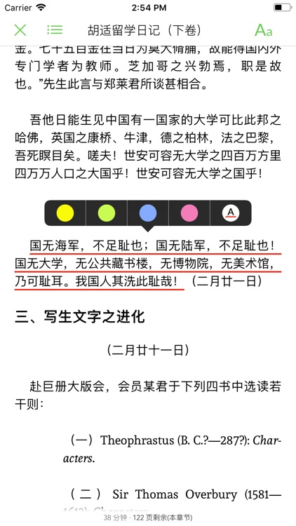 胡适文集 screenshot-2
