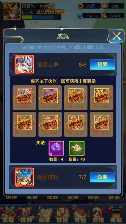 卡牌三国风云-三国卡牌回合手游 screenshot-3