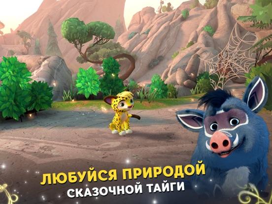 Игра Лео и Тиг: Таёжная Сказка