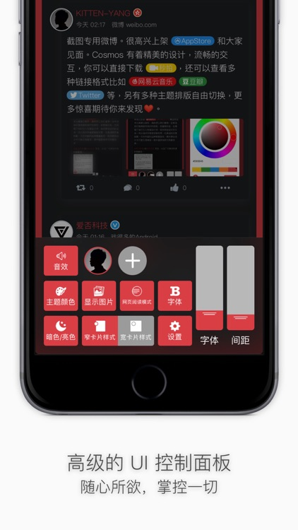 Cosmos - 别具一格的微博客户端 screenshot-3
