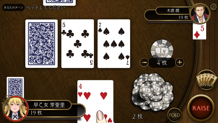 賭ケグルイ screenshot-4